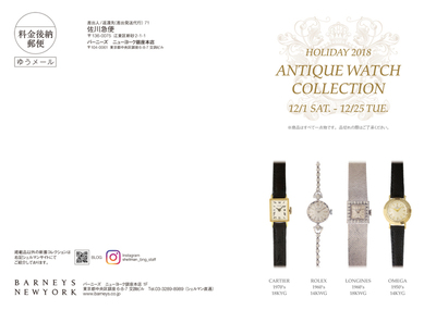 HOLIDAT 2018 ANTIQUE WATCH COLLECTION裏.jpg